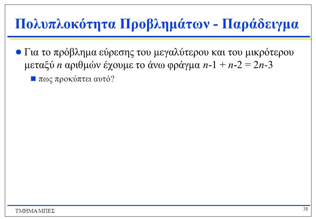 Πολυπλοκότητα Προβλημάτων - Παράδειγμα