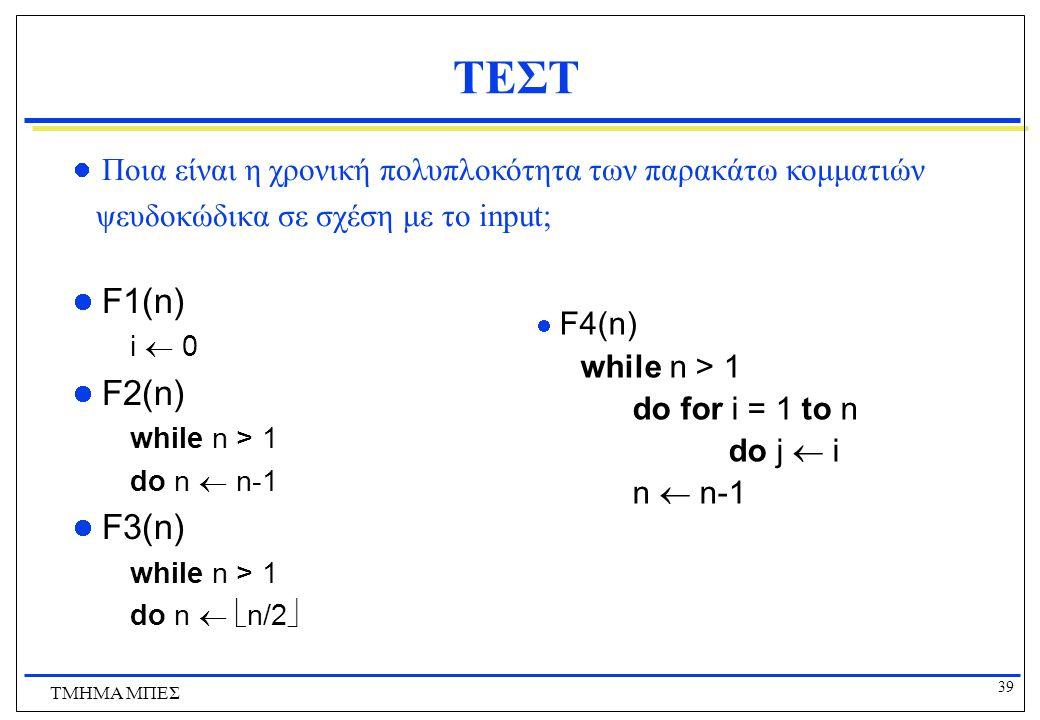 ΤΕΣΤ Ποια είναι η χρονική πολυπλοκότητα των παρακάτω κομματιών. ψευδοκώδικα σε σχέση με το input; F1(n)