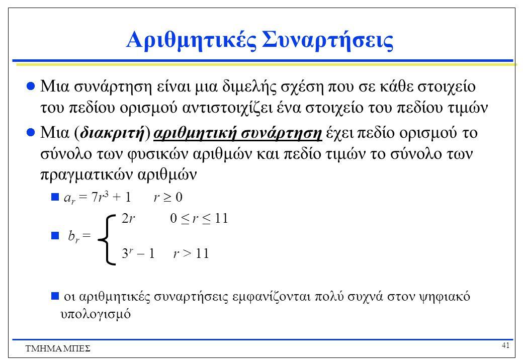 Αριθμητικές Συναρτήσεις