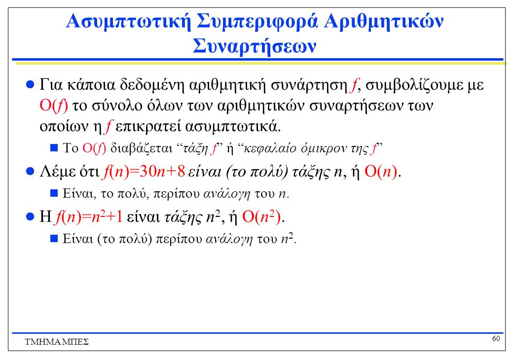 Ασυμπτωτική Συμπεριφορά Αριθμητικών Συναρτήσεων
