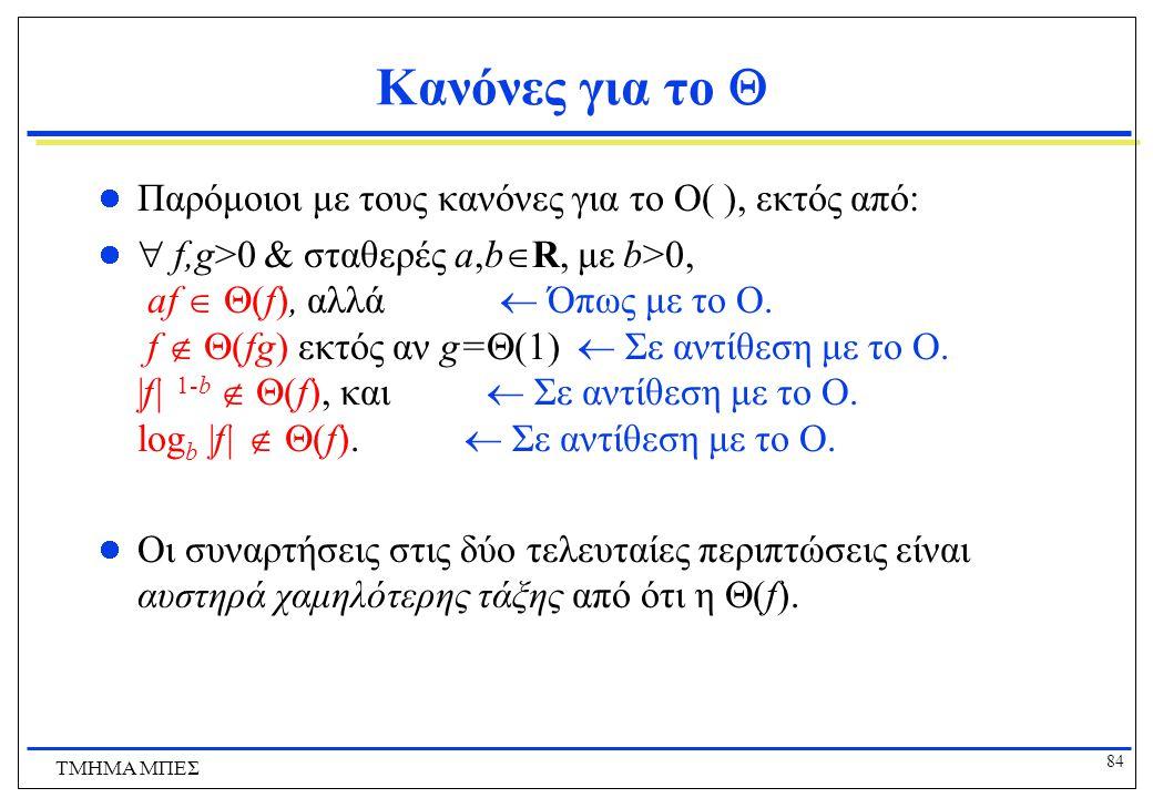 Κανόνες για το  Παρόμοιοι με τους κανόνες για το O( ), εκτός από: