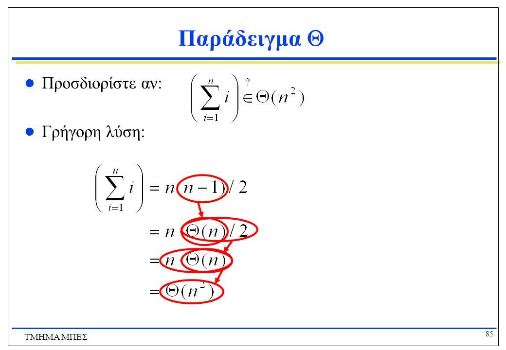 Παράδειγμα  Προσδιορίστε αν: Γρήγορη λύση: ΤΜΗΜΑ ΜΠΕΣ