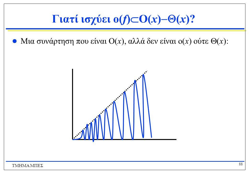Γιατί ισχύει o(f)O(x)(x)