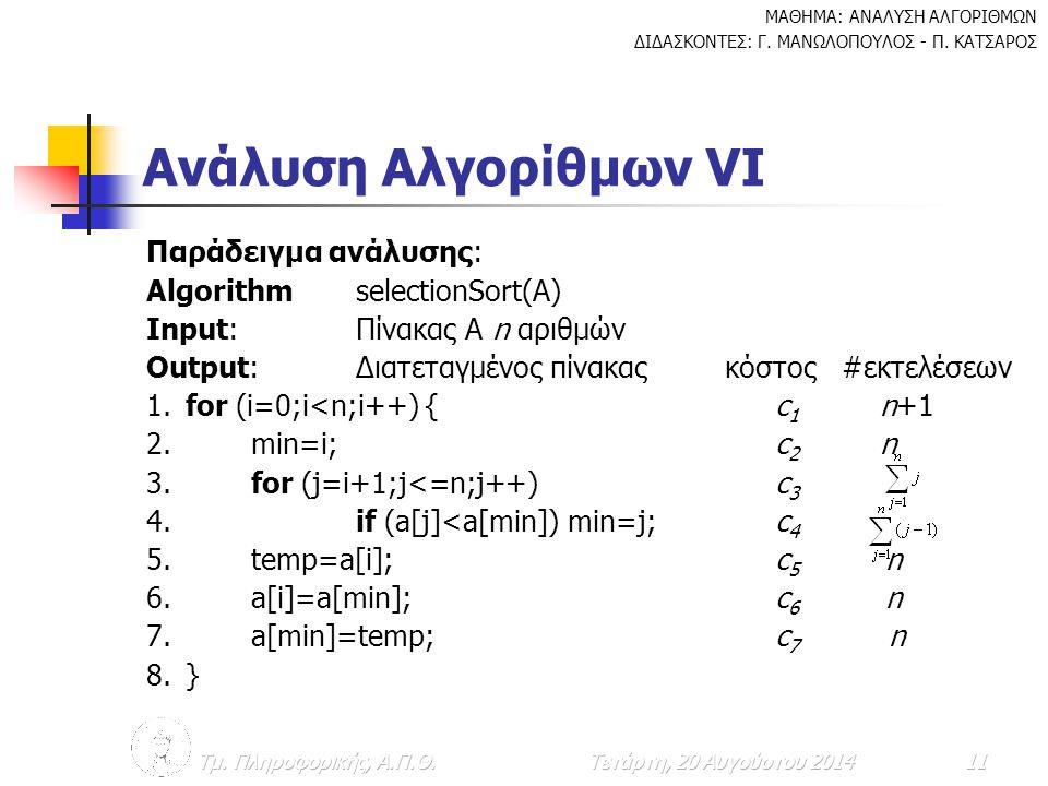 Ανάλυση Αλγορίθμων VΙ Παράδειγμα ανάλυσης: Algorithm selectionSort(A)