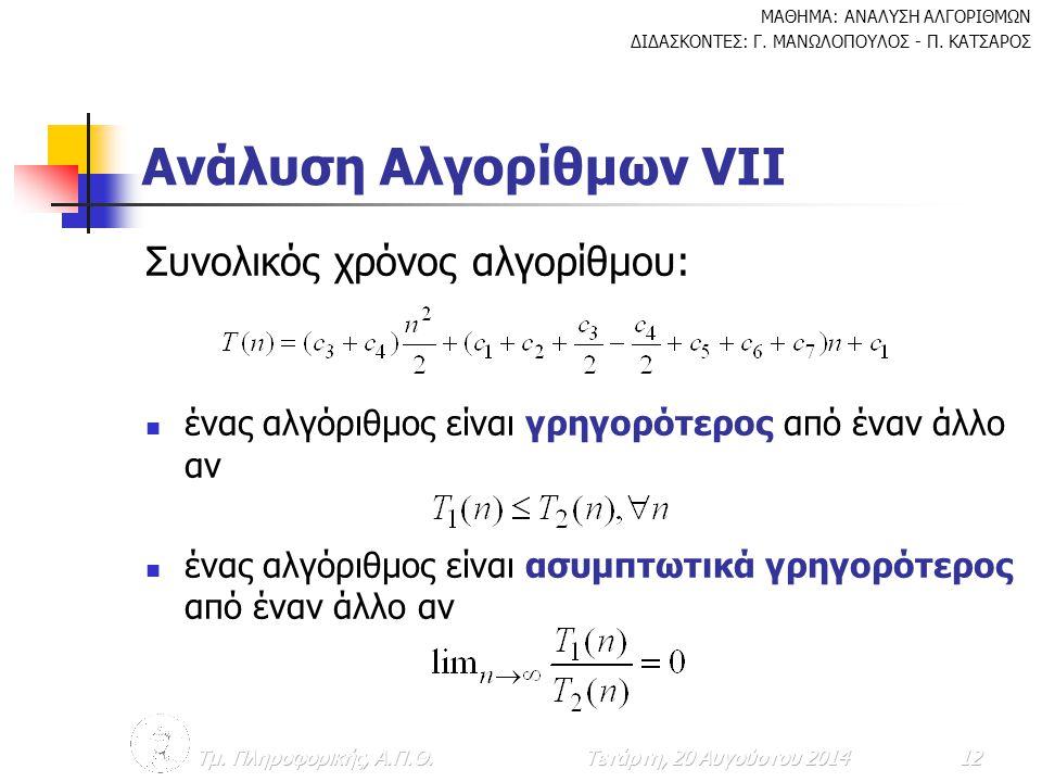 Ανάλυση Αλγορίθμων VΙΙ
