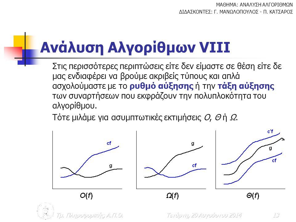 Ανάλυση Αλγορίθμων VΙΙΙ