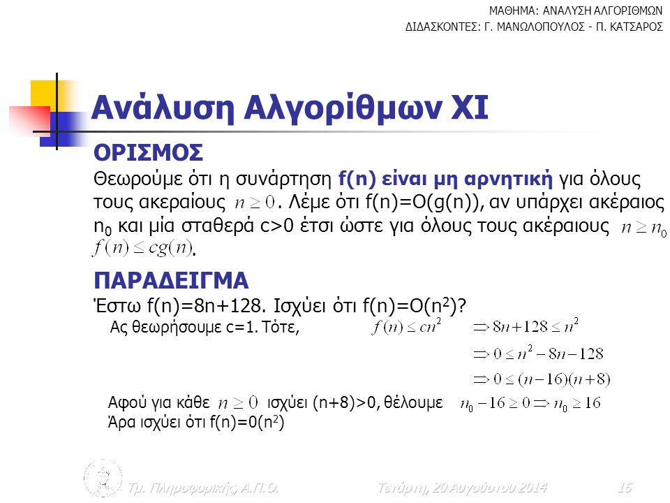 Ανάλυση Αλγορίθμων ΧΙ ΟΡΙΣΜΟΣ ΠΑΡΑΔΕΙΓΜΑ
