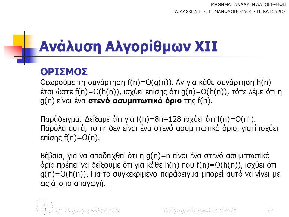 Ανάλυση Αλγορίθμων ΧΙΙ