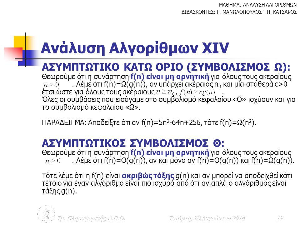 Ανάλυση Αλγορίθμων ΧΙV