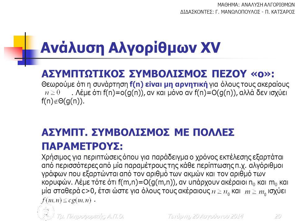 Ανάλυση Αλγορίθμων ΧV ΑΣΥΜΠΤΩΤΙΚΟΣ ΣΥΜΒΟΛΙΣΜΟΣ ΠΕΖΟΥ «ο»: