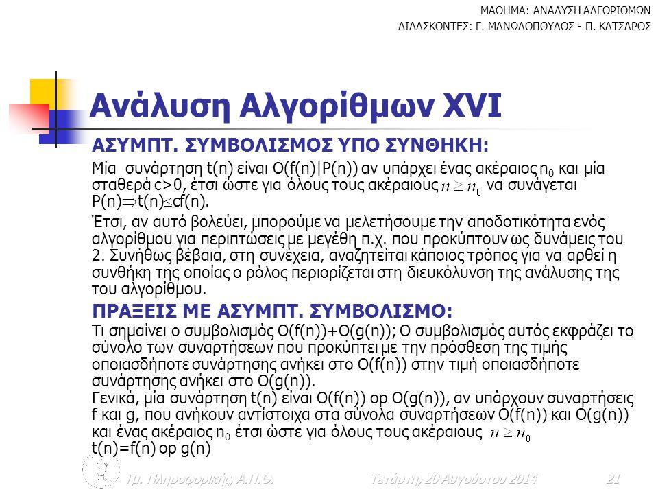 Ανάλυση Αλγορίθμων ΧVI