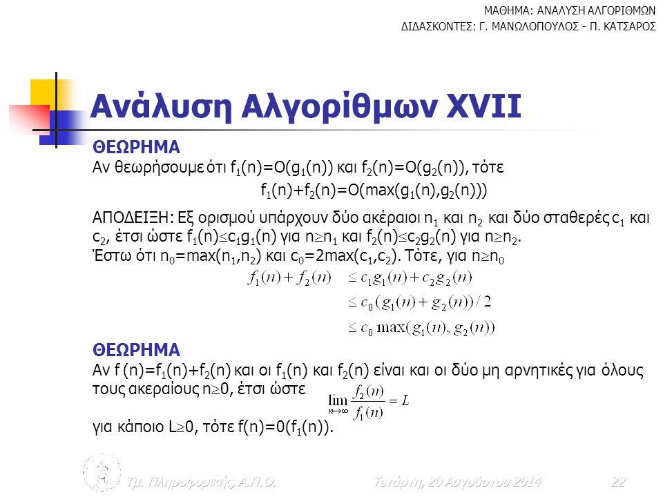 Ανάλυση Αλγορίθμων ΧVII