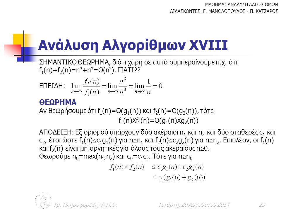 Ανάλυση Αλγορίθμων ΧVIII