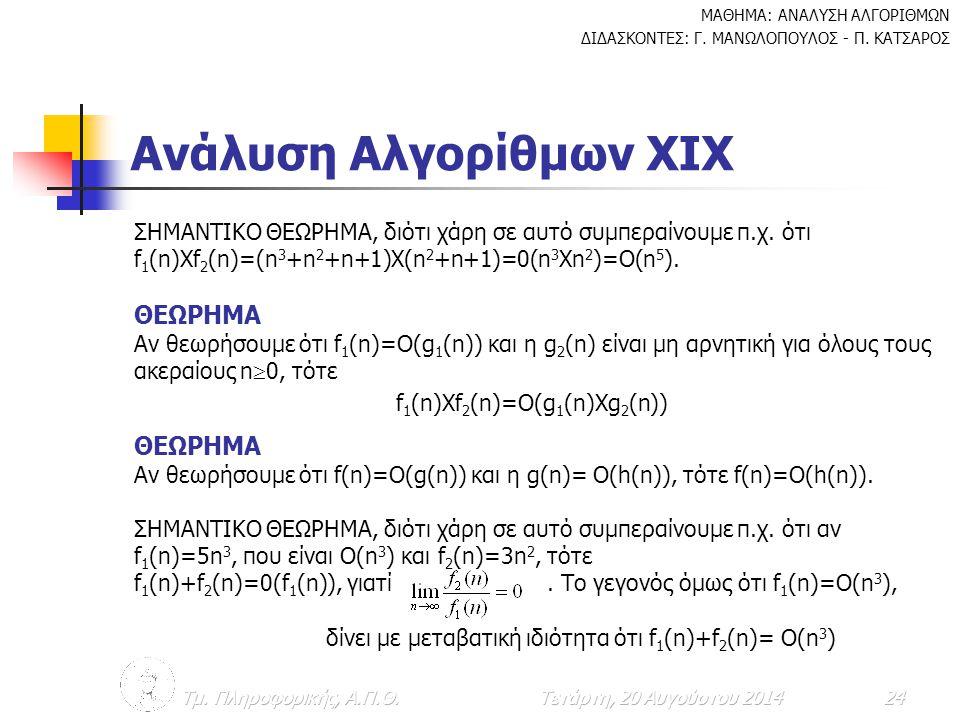 Ανάλυση Αλγορίθμων ΧIX
