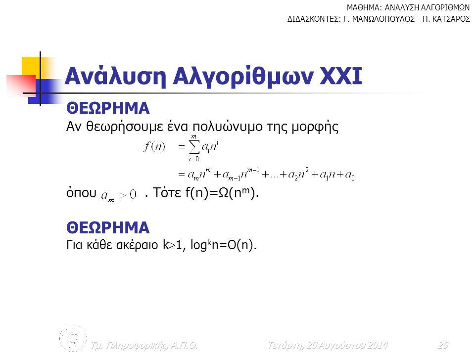 Ανάλυση Αλγορίθμων ΧXI
