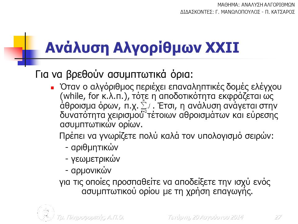 Ανάλυση Αλγορίθμων ΧXII