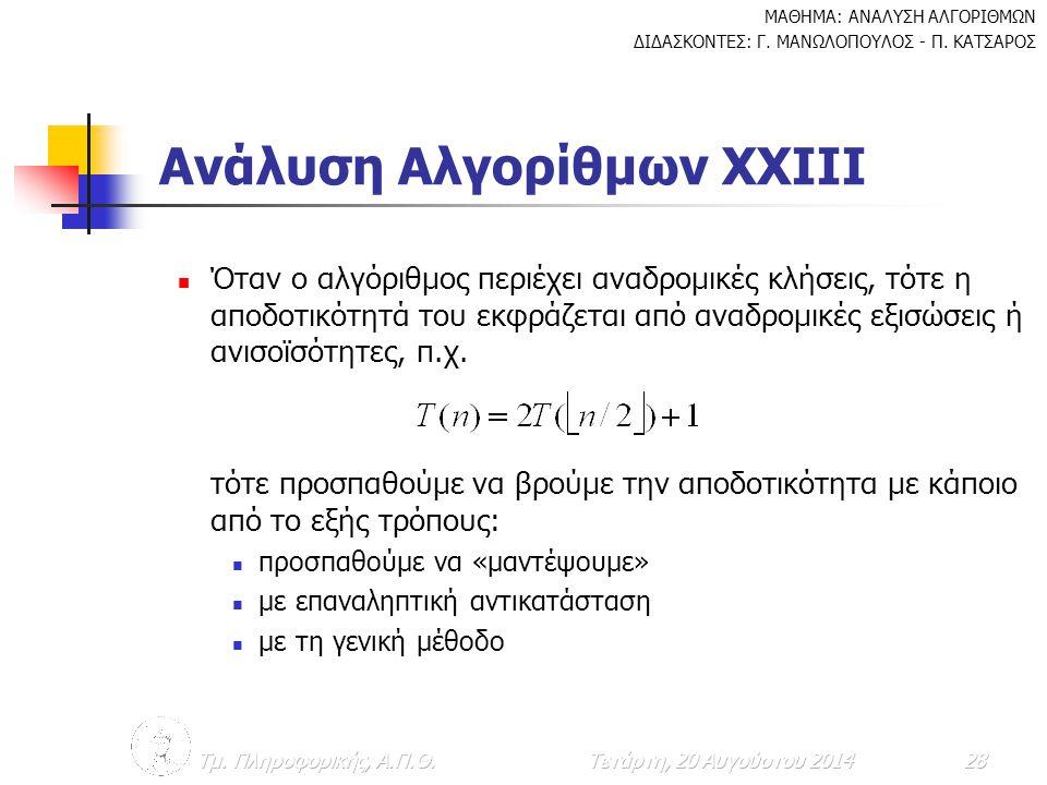 Ανάλυση Αλγορίθμων ΧXIIΙ