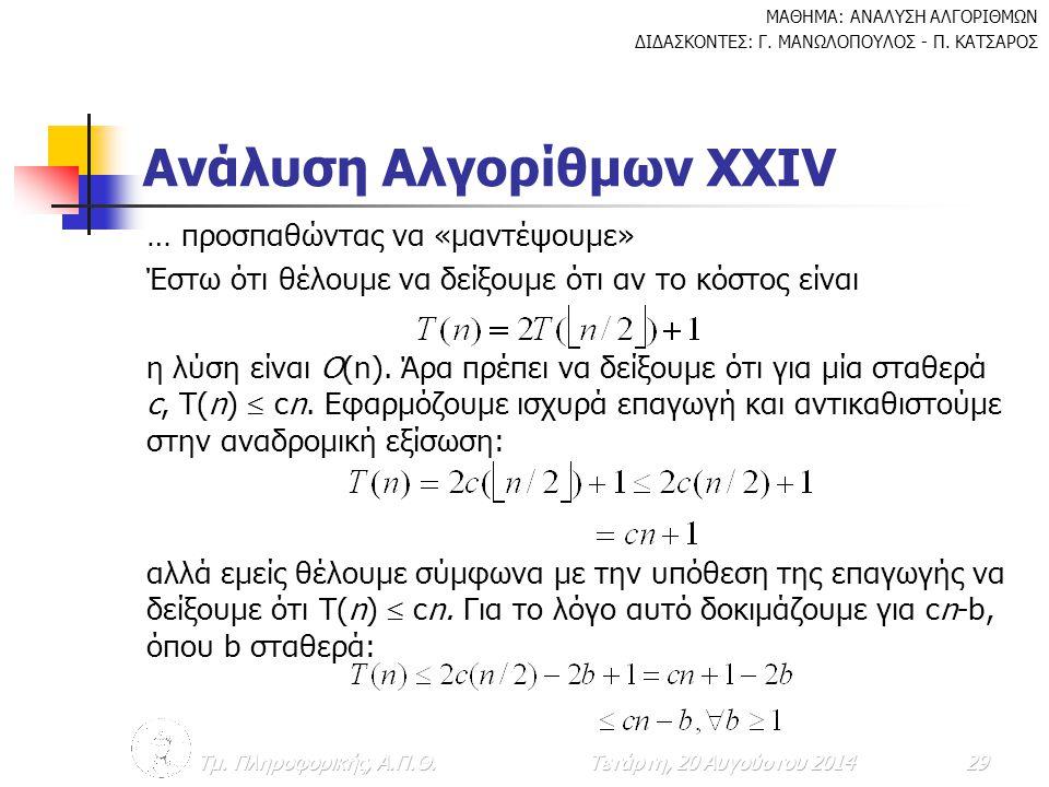 Ανάλυση Αλγορίθμων ΧXΙV