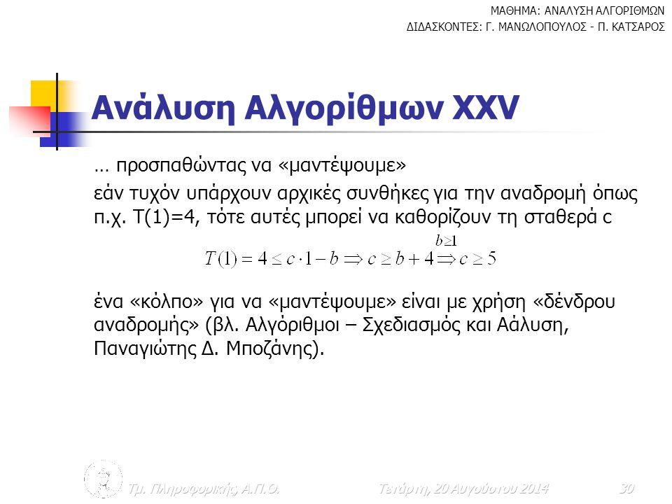 Ανάλυση Αλγορίθμων ΧXV