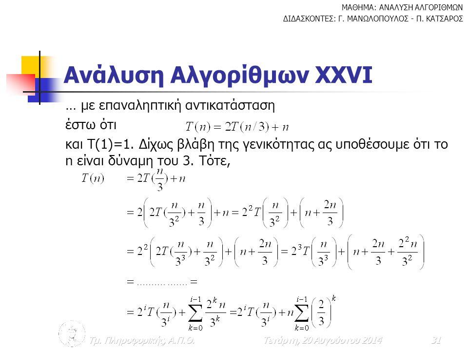 Ανάλυση Αλγορίθμων ΧXVΙ