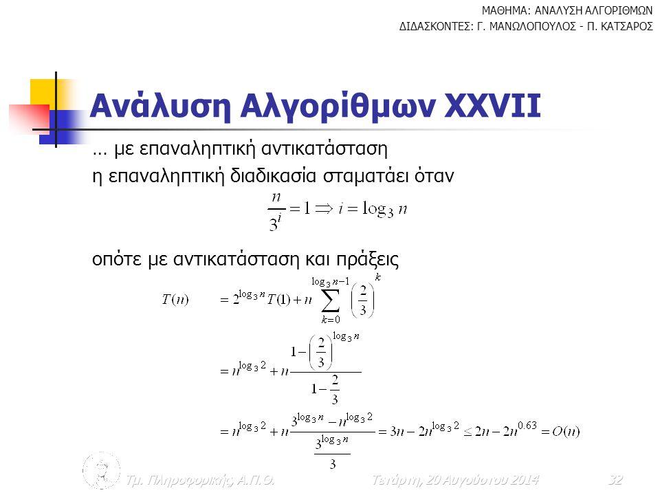 Ανάλυση Αλγορίθμων ΧXVΙΙ
