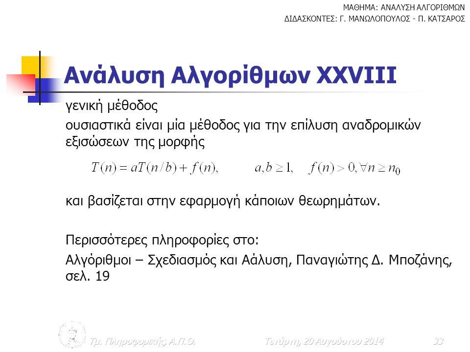 Ανάλυση Αλγορίθμων ΧXVΙΙΙ