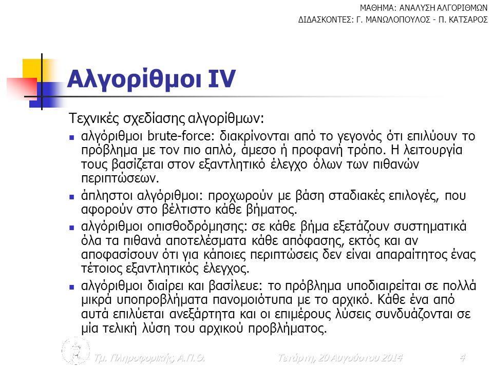 Αλγορίθμοι ΙV Τεχνικές σχεδίασης αλγορίθμων: