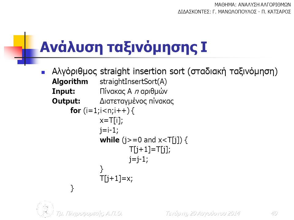 Ανάλυση ταξινόμησης I Αλγόριθμος straight insertion sort (σταδιακή ταξινόμηση) Algorithm straightInsertSort(A)