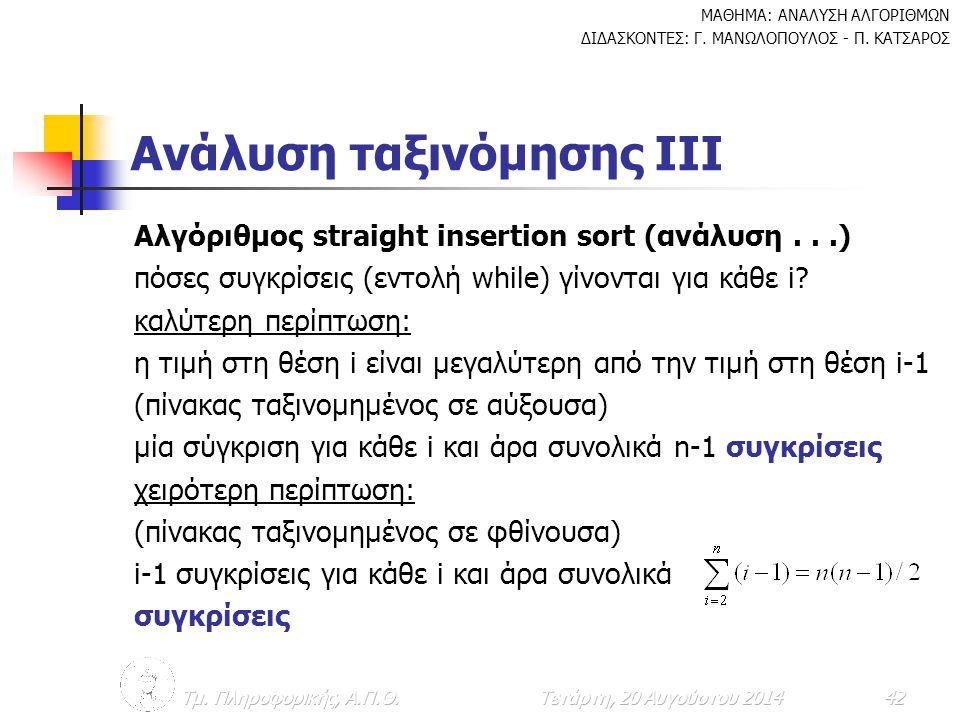 Ανάλυση ταξινόμησης III