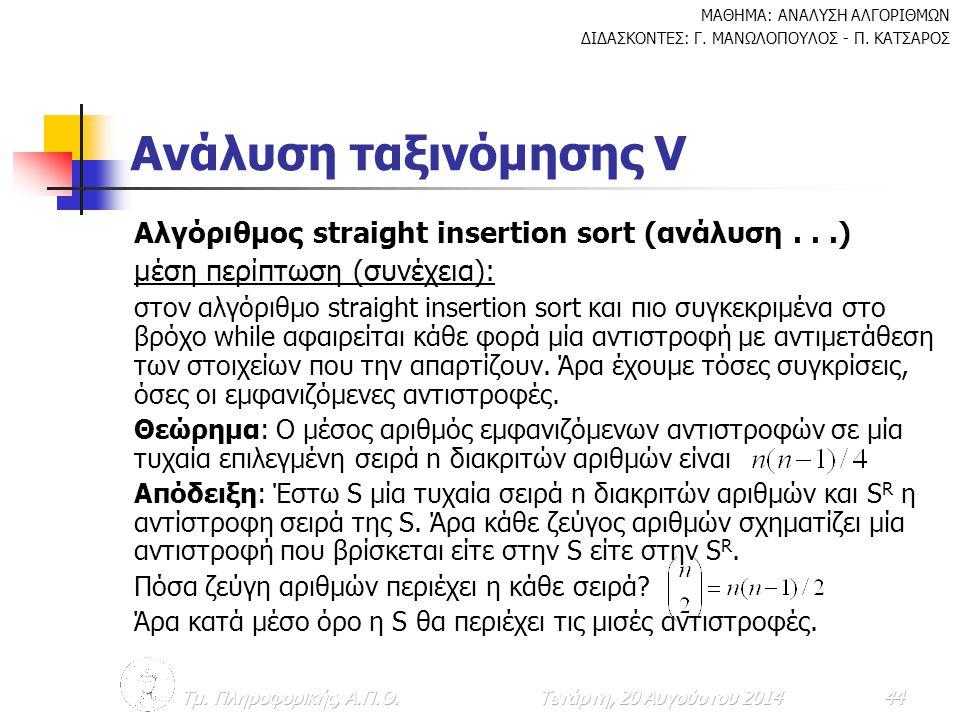 Ανάλυση ταξινόμησης V Αλγόριθμος straight insertion sort (ανάλυση . . .) μέση περίπτωση (συνέχεια):