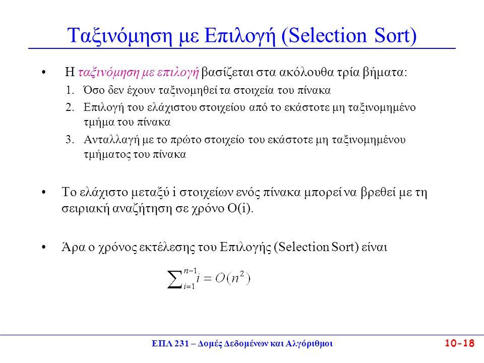 Ταξινόμηση με Επιλογή (Selection Sort)