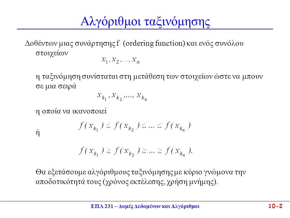 Αλγόριθμοι ταξινόμησης