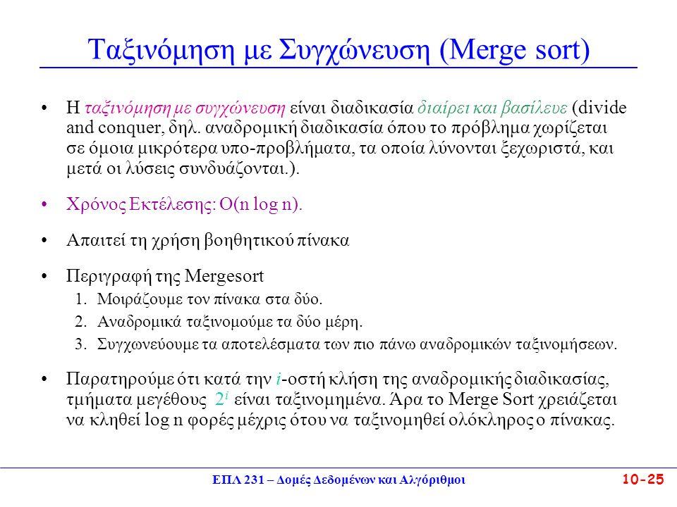 Ταξινόμηση με Συγχώνευση (Merge sort)