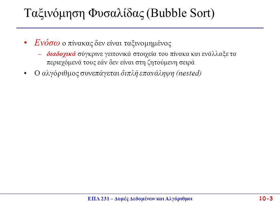 Ταξινόμηση Φυσαλίδας (Bubble Sort)