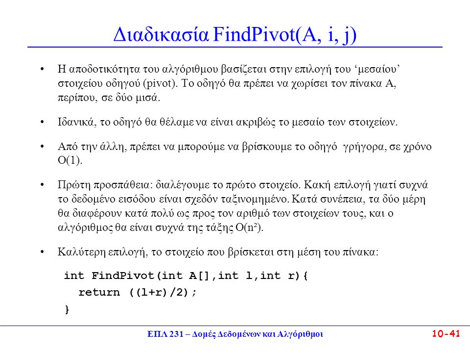 Διαδικασία FindPivot(A, i, j)