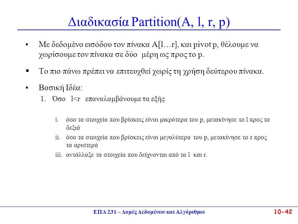 Διαδικασία Partition(A, l, r, p)