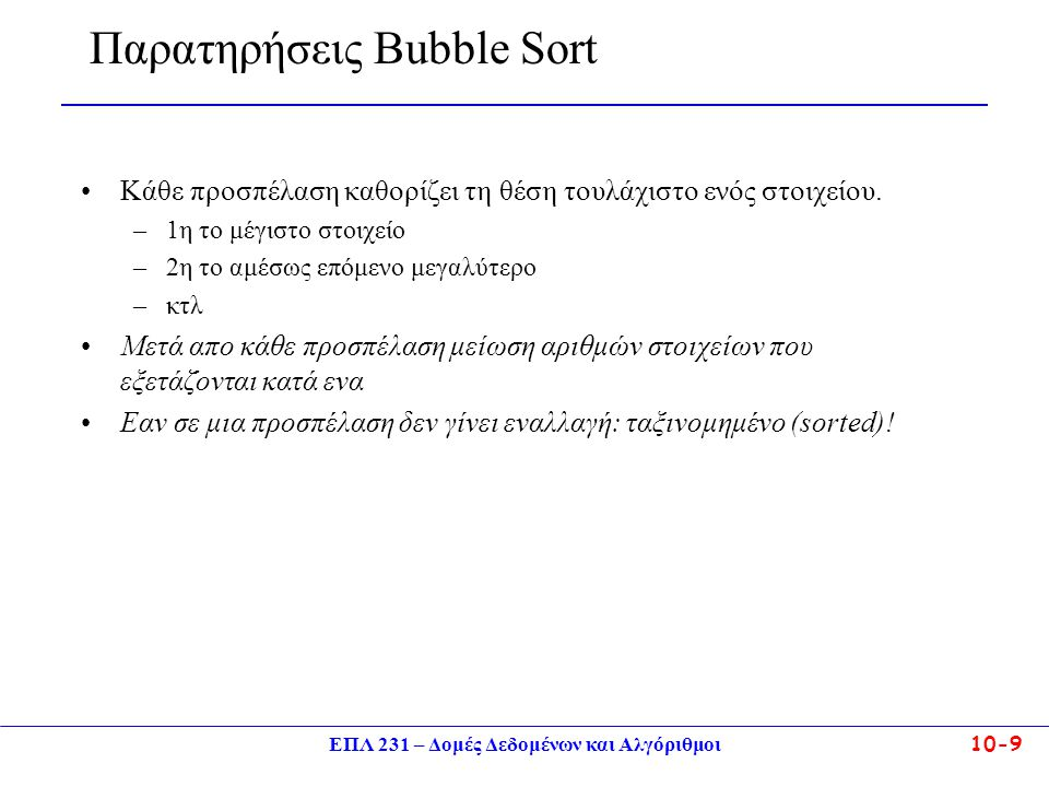 Παρατηρήσεις Bubble Sort