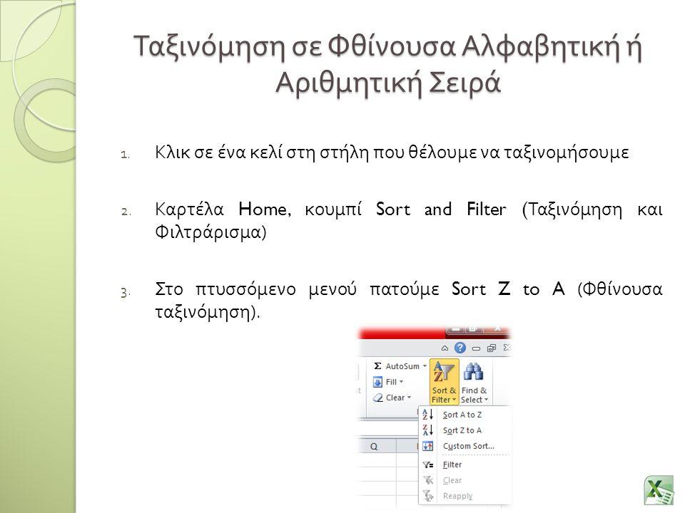 Ταξινόμηση σε Φθίνουσα Αλφαβητική ή Αριθμητική Σειρά