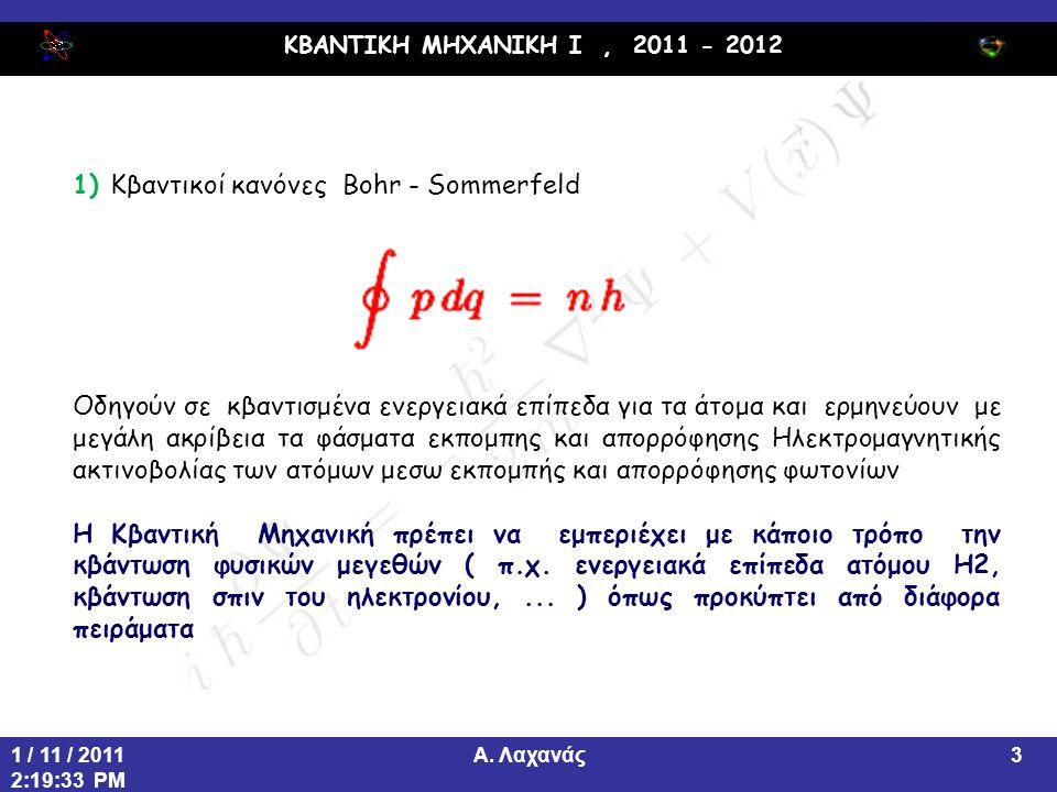 1) Κβαντικοί κανόνες Bohr - Sommerfeld