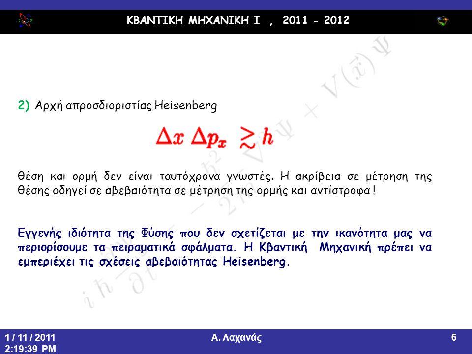 2) Αρχή απροσδιοριστίας Heisenberg
