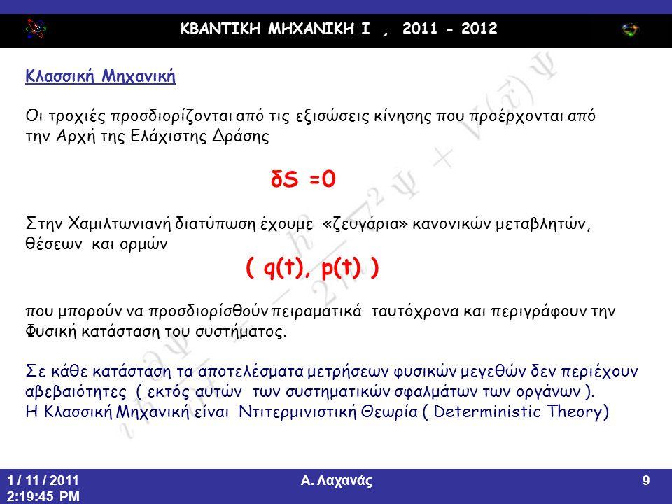 την Αρχή της Ελάχιστης Δράσης δS =0