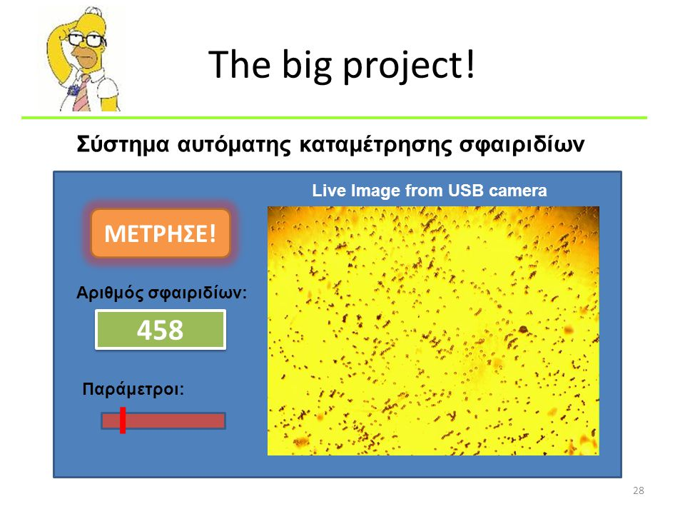 The big project! 458 ΜΕΤΡΗΣΕ!