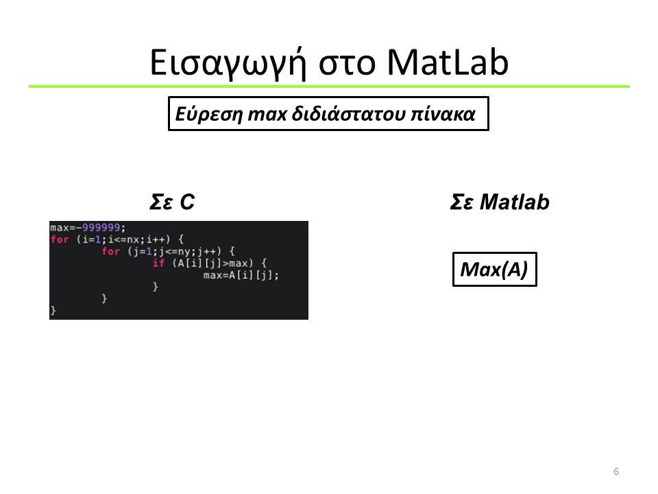 Εισαγωγή στo MatLab Εύρεση max διδιάστατου πίνακα Σε C Σε Matlab