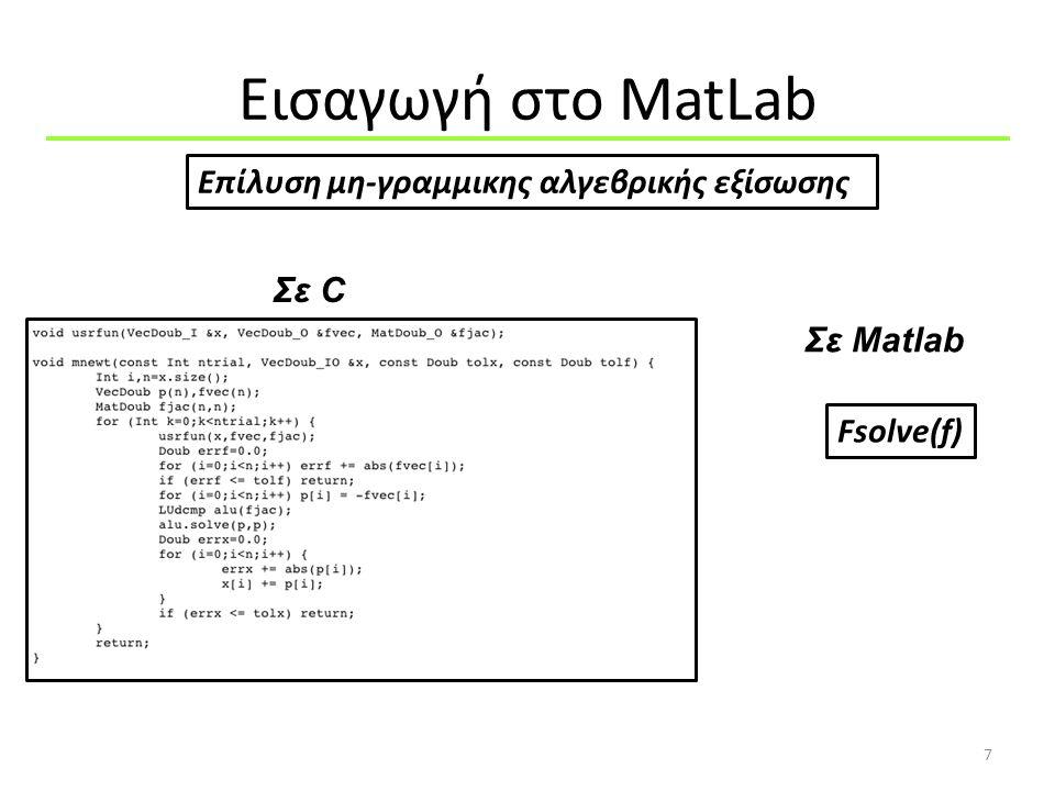 Εισαγωγή στo MatLab Επίλυση μη-γραμμικης αλγεβρικής εξίσωσης Σε C
