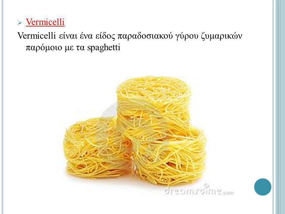 Vermicelli Vermicelli είναι ένα είδος παραδοσιακού γύρου ζυμαρικών παρόμοιο με τα spaghetti