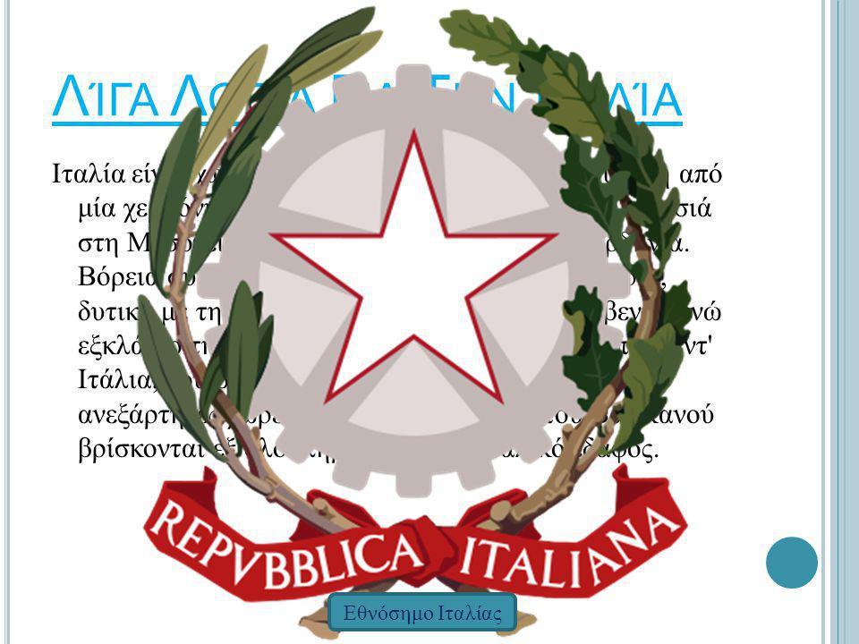 Λίγα Λογία Για Την Ιταλία
