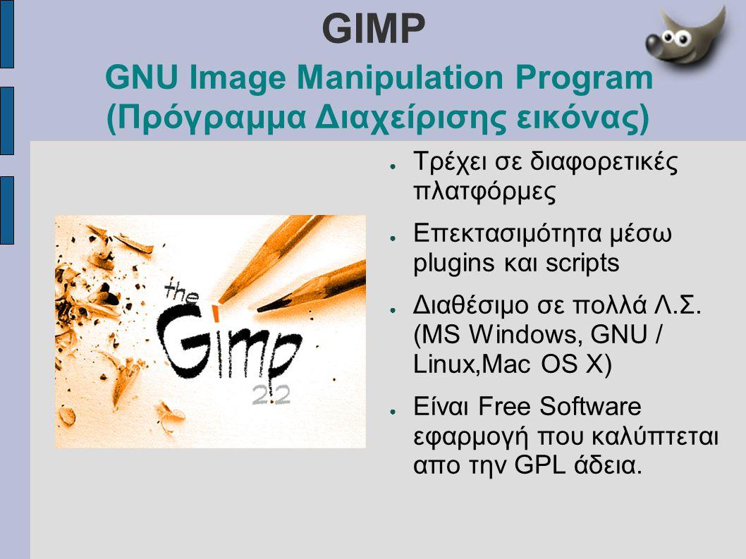 GIMP GNU Image Manipulation Program (Πρόγραμμα Διαχείρισης εικόνας)