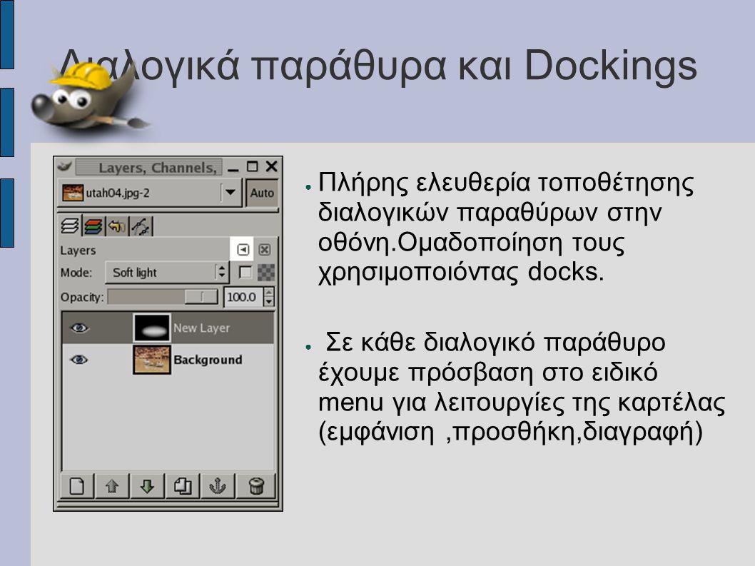 Διαλογικά παράθυρα και Dockings