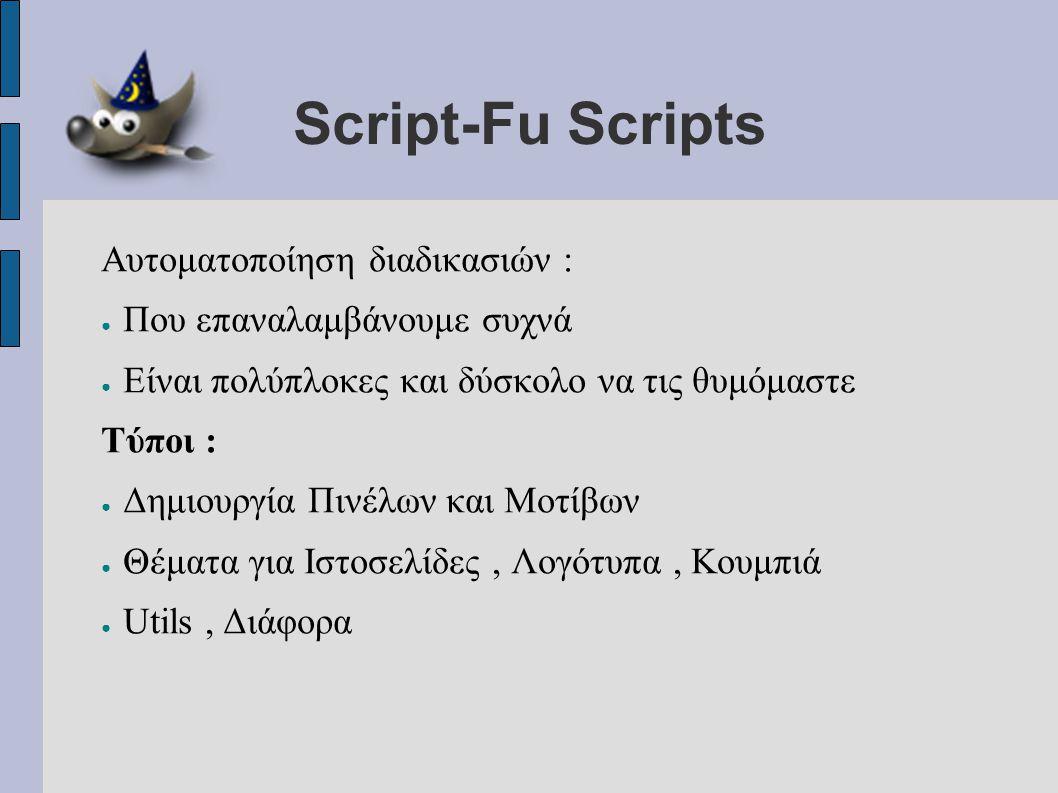 Script-Fu Scripts Αυτοματοποίηση διαδικασιών :