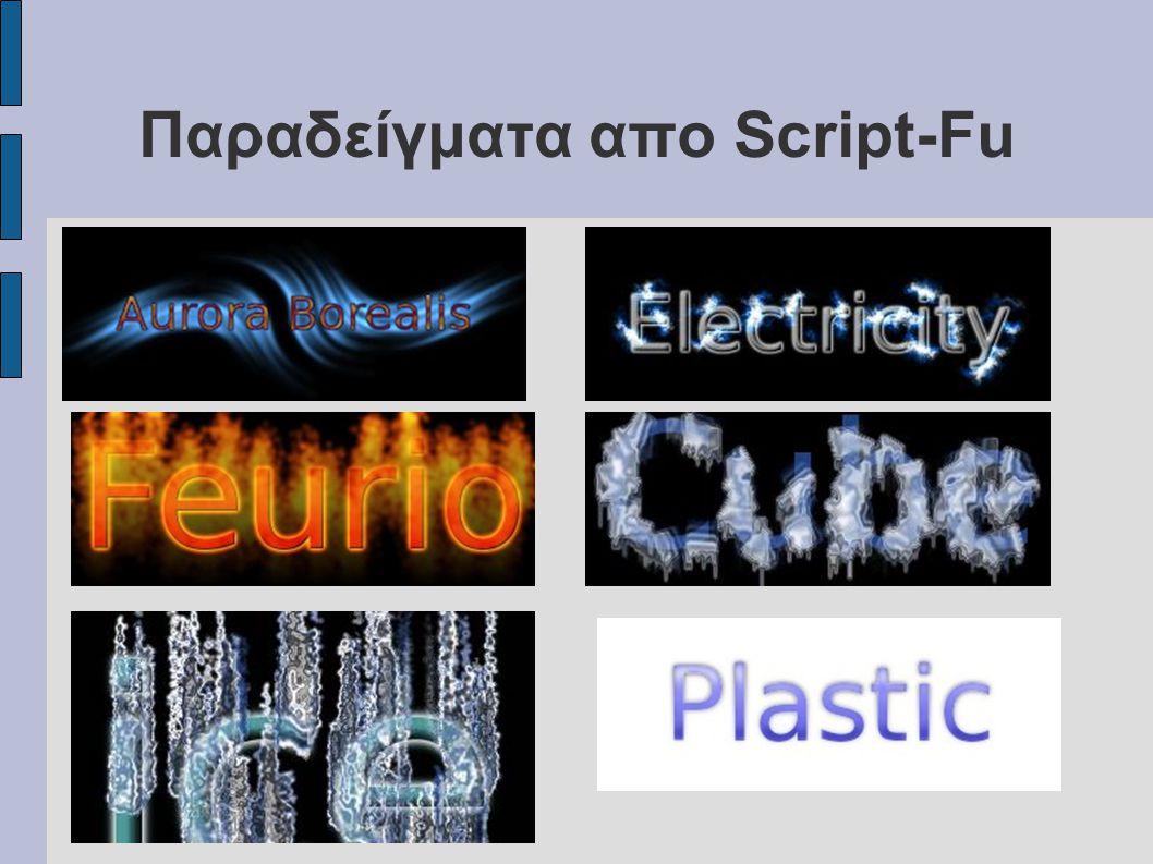 Παραδείγματα απο Script-Fu